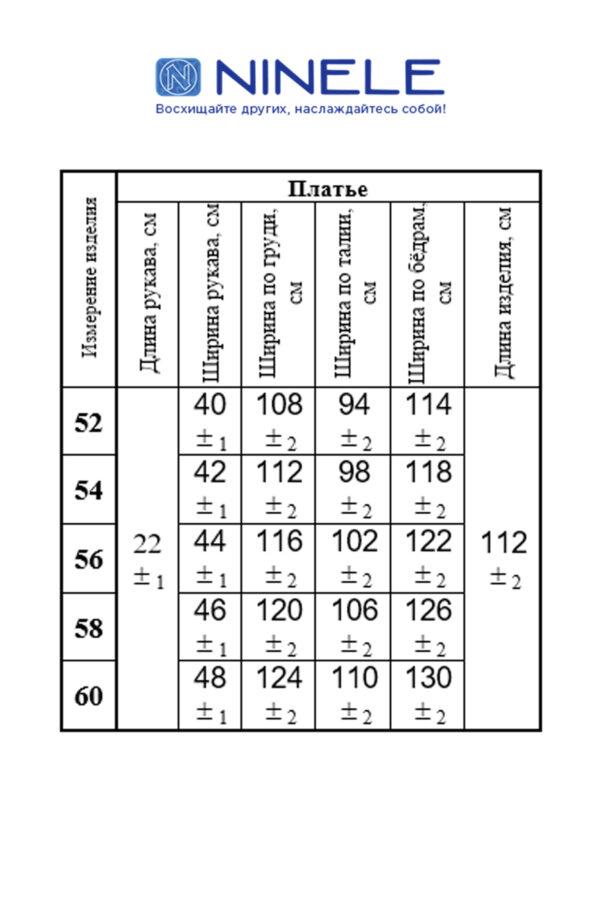 NINELE 2292- изумруд