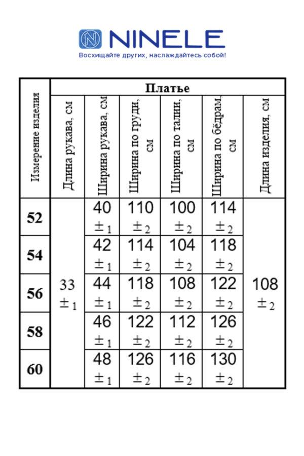 NINELE 2296- молочный