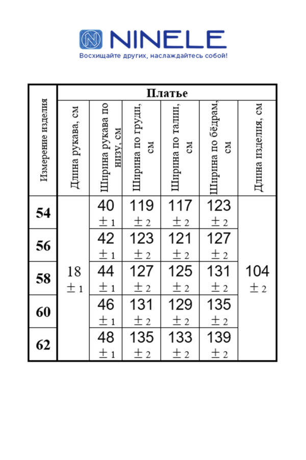 NINELE 5840-пудра