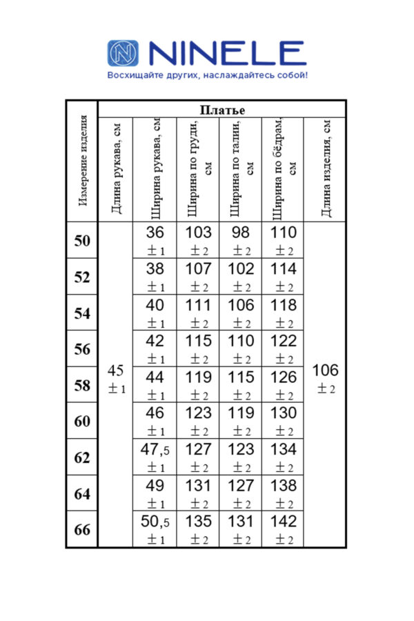 NINELE 5753- василек