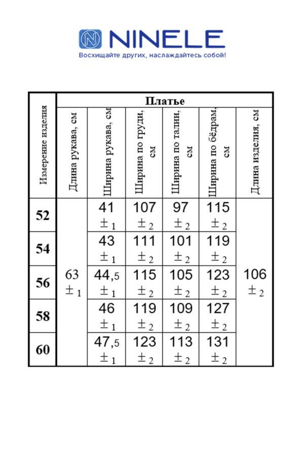 NINELE 5845-василек