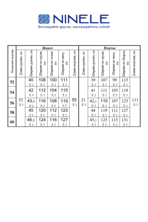 NINELE 5854-василек
